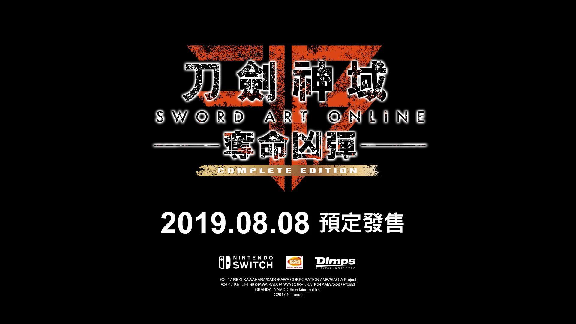 刀剑神域 夺命凶弹,Nintendo Switch