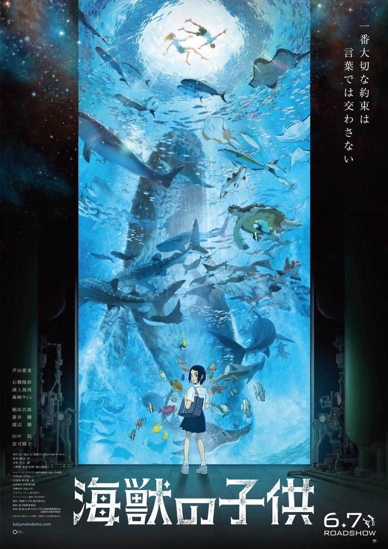 剧场版《海兽之子》主题曲米津玄师献唱「海の幽霊」MV公开