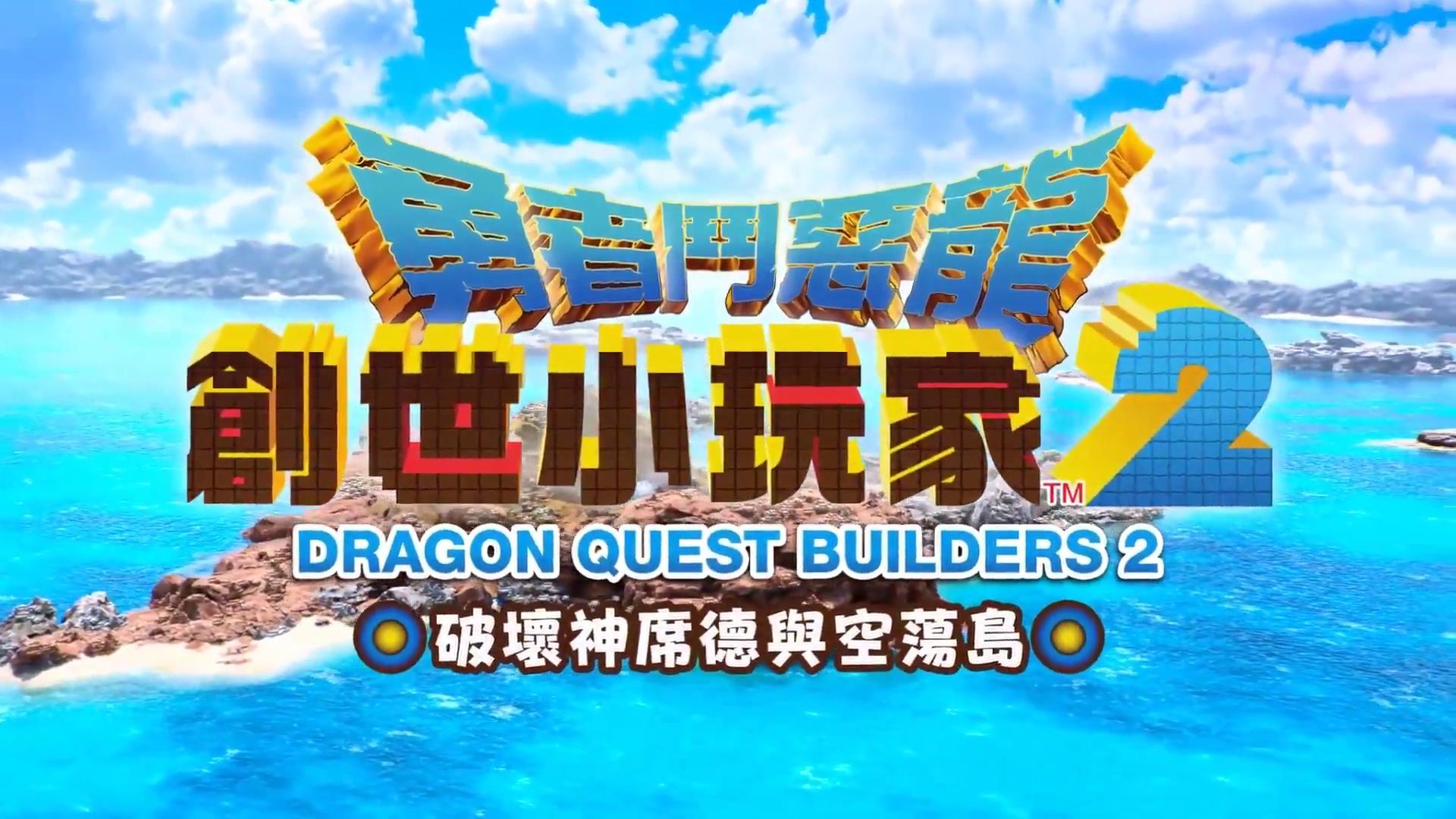 NS游戏《勇者斗恶龙 创世小玩家2》繁体中文版8月9日发售