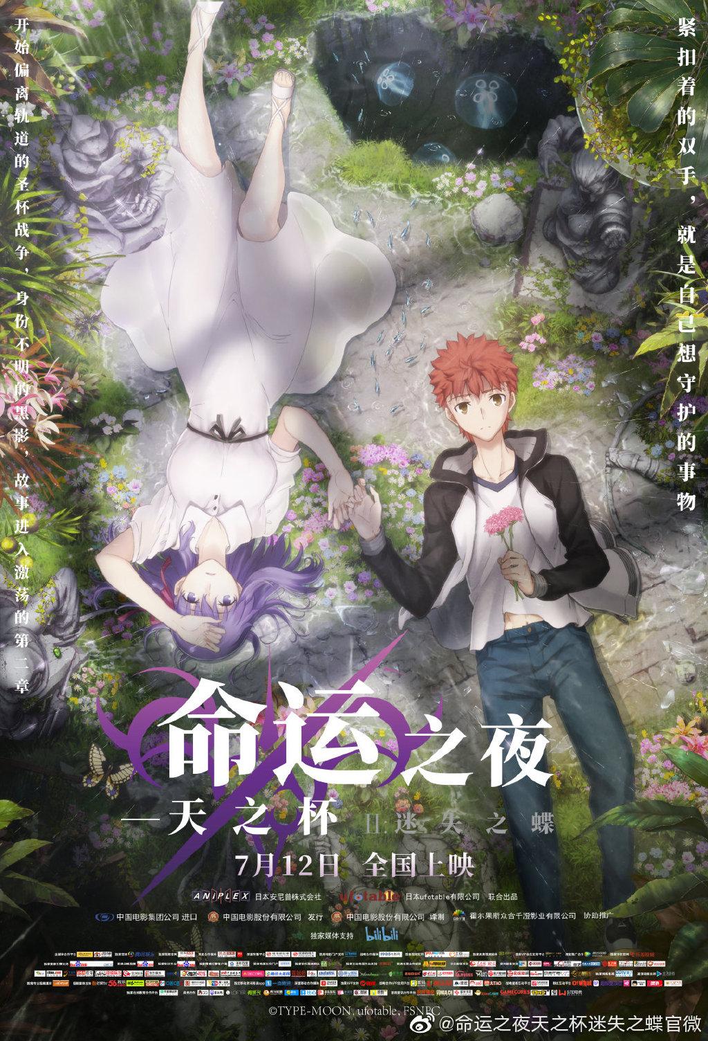 剧场版《命运之夜——天之杯II :迷失之蝶》7月12日中国大陆上映