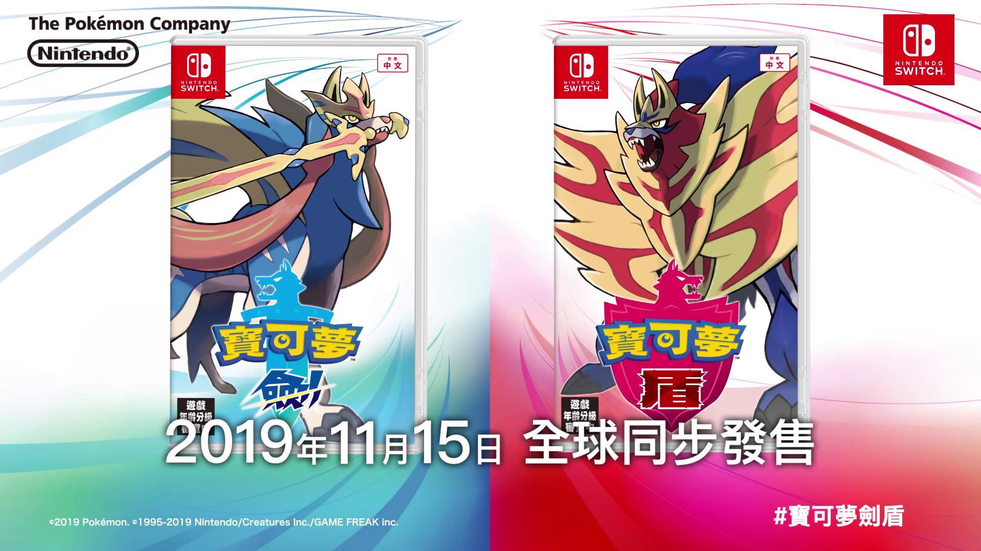 NS游戏《宝可梦:剑/盾》11月15日发售,PV2公开