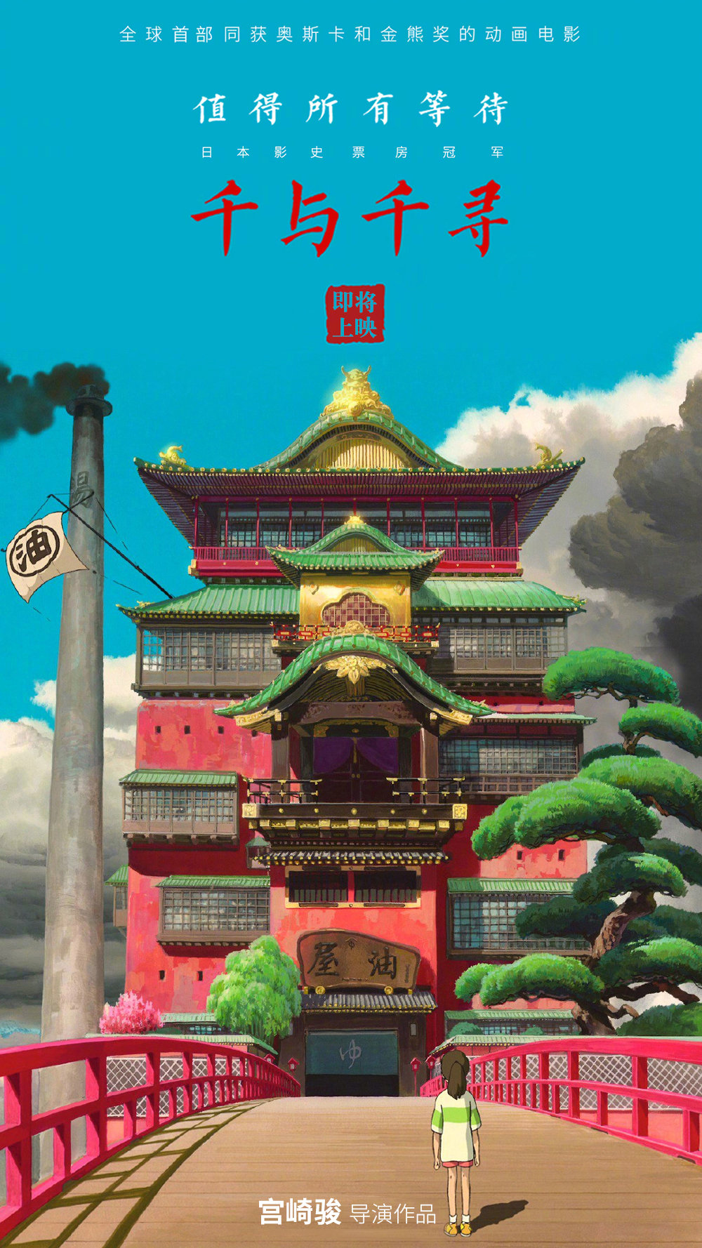 宫崎骏电影《千与千寻》6月21日上映,中文配音预告公开