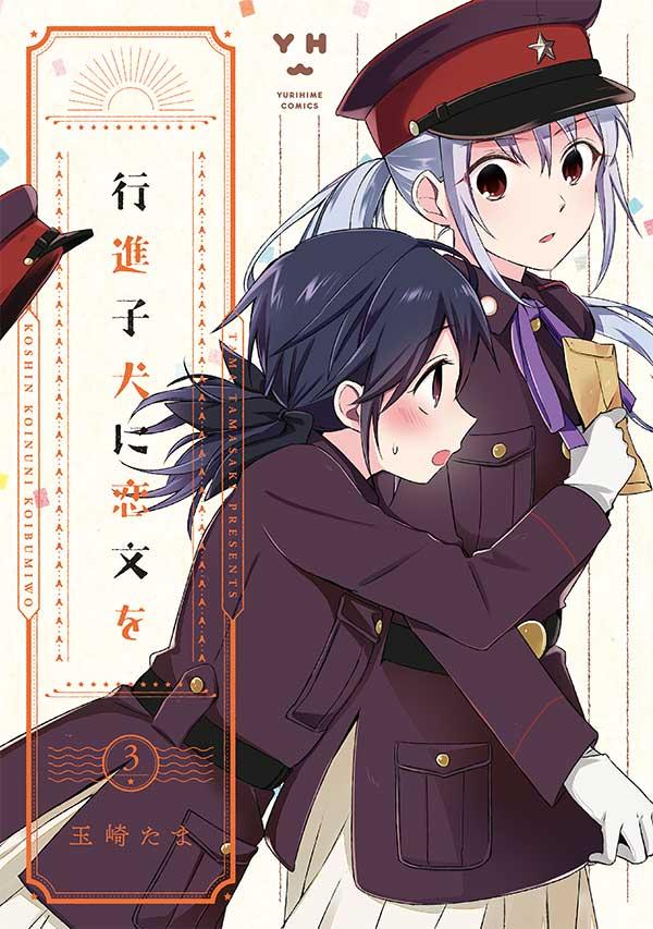漫画《为行进小狗献上情书》第二卷发售中,宣传PV公开