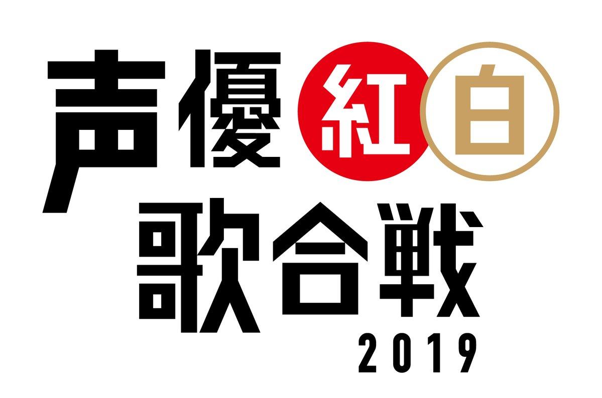电视节目《声优红白歌战2019》7月14日放送,CM公开