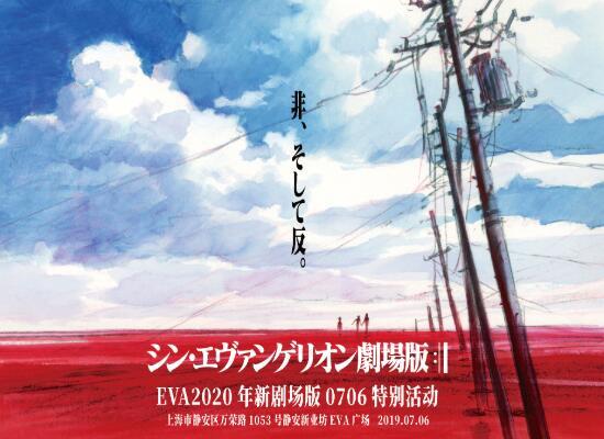 《EVA》2020年新剧场版0706特别活动上海站粉丝招募抽选开始