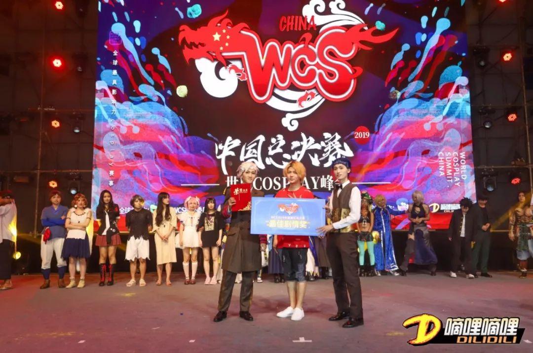 WCS2019中国区总决赛完美收官,六大奖项助力中国Cosplay 漫展 第7张