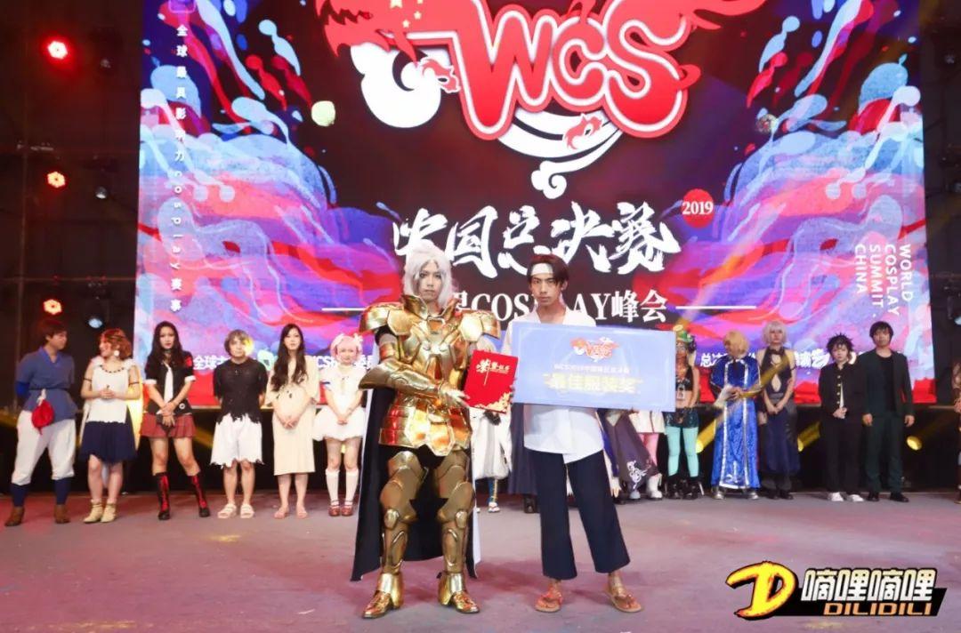 WCS2019中国区总决赛完美收官,六大奖项助力中国Cosplay 漫展 第5张
