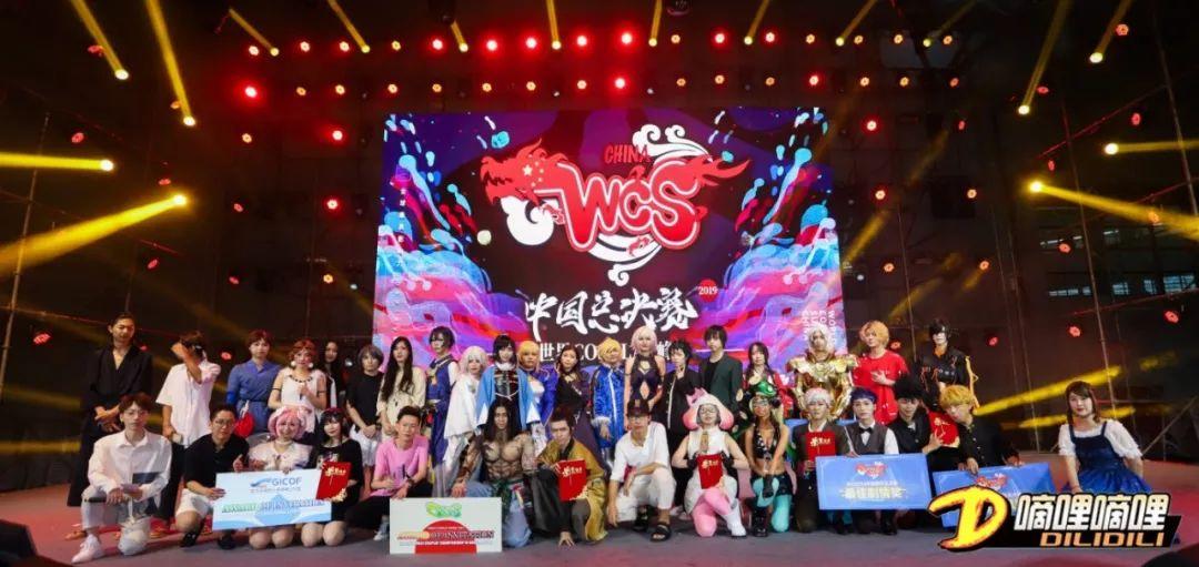 WCS2019中国区总决赛完美收官,六大奖项助力中国Cosplay 漫展 第1张