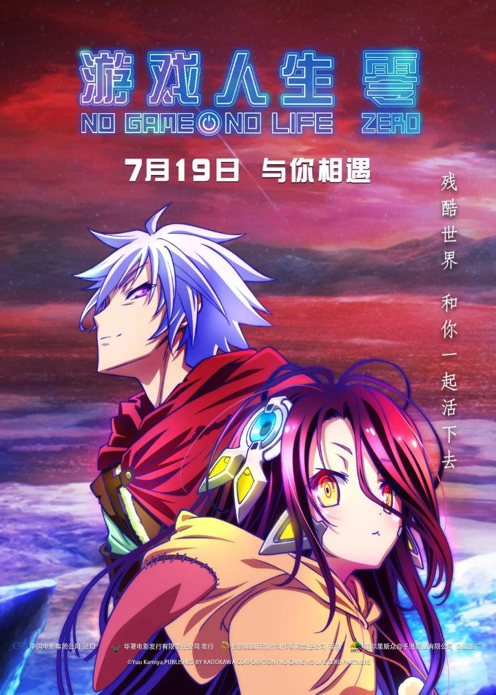 国内引进《游戏人生零》7月19日上映,全片无删减