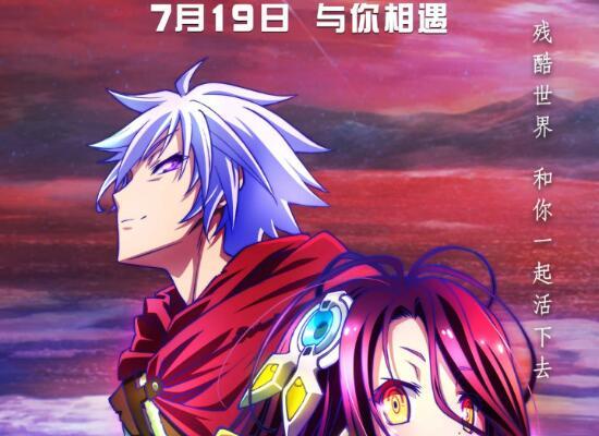 国内引进《游戏人生零》7月19日上映,全片无删减?
