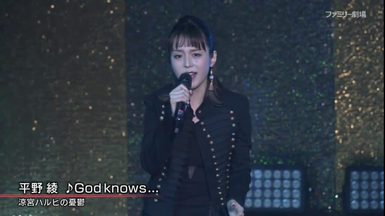 时隔13年,平野绫演唱《God knows...》激起情怀