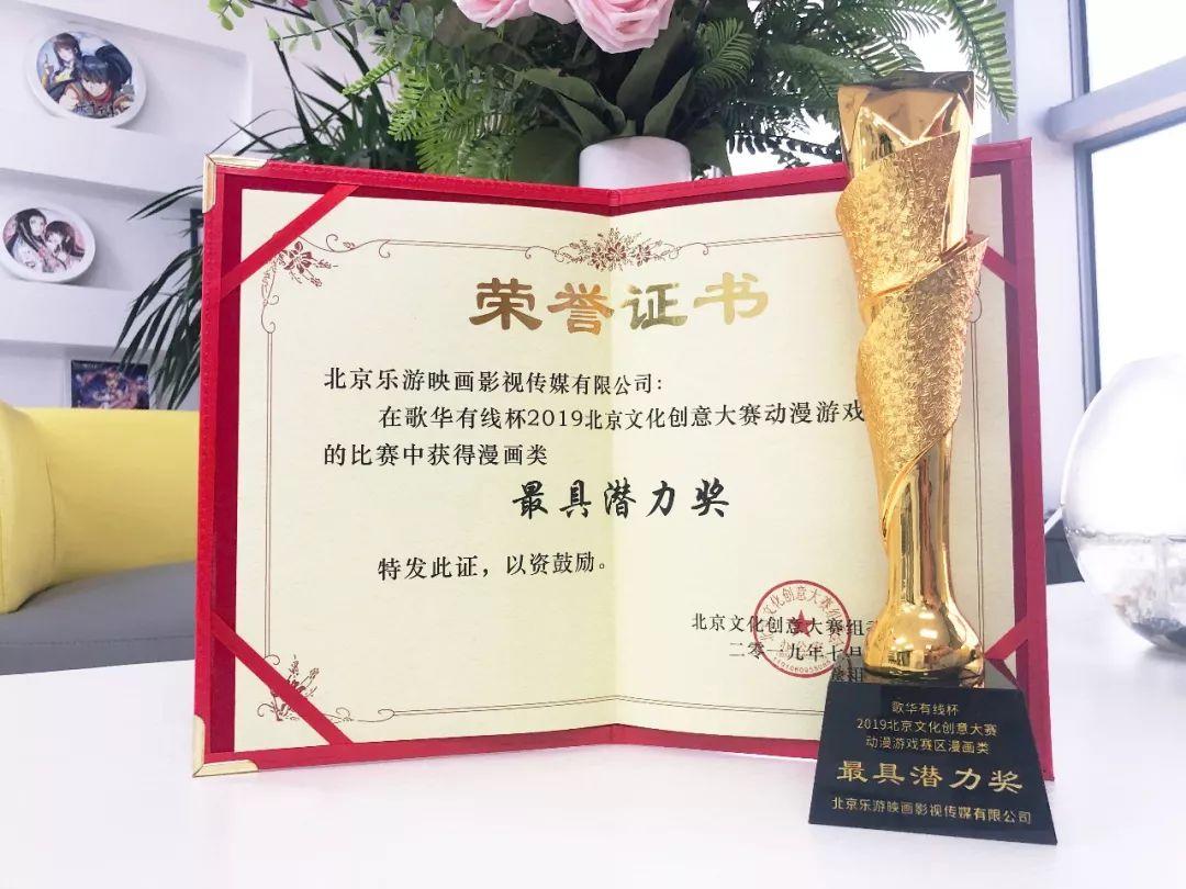乐游映画荣获歌华有线杯2019北京文化创意大赛最具潜力奖