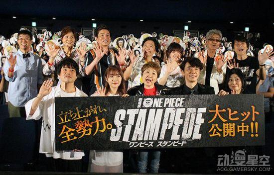 海贼王新剧场版《狂热行动》上映第一天观影人数超35万人
