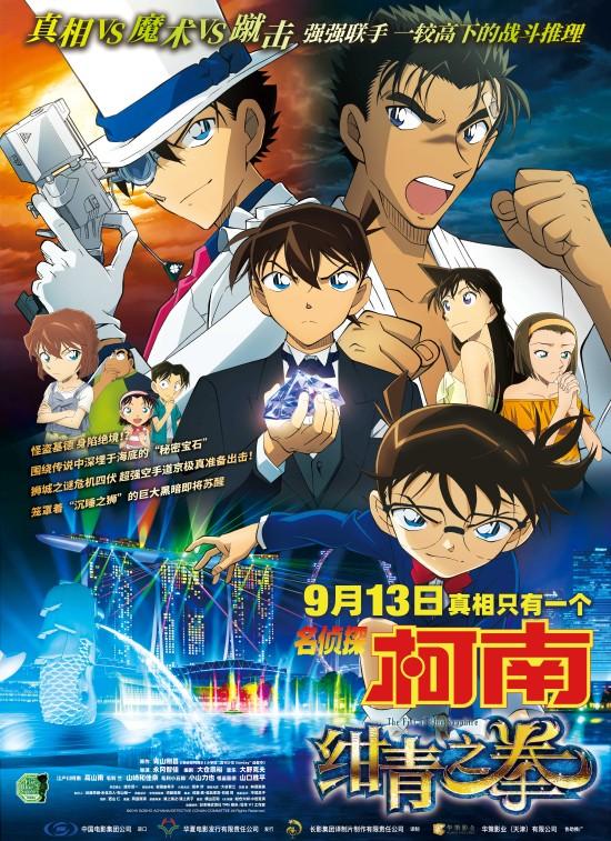 《名侦探柯南:绀青之拳》定档9月13日
