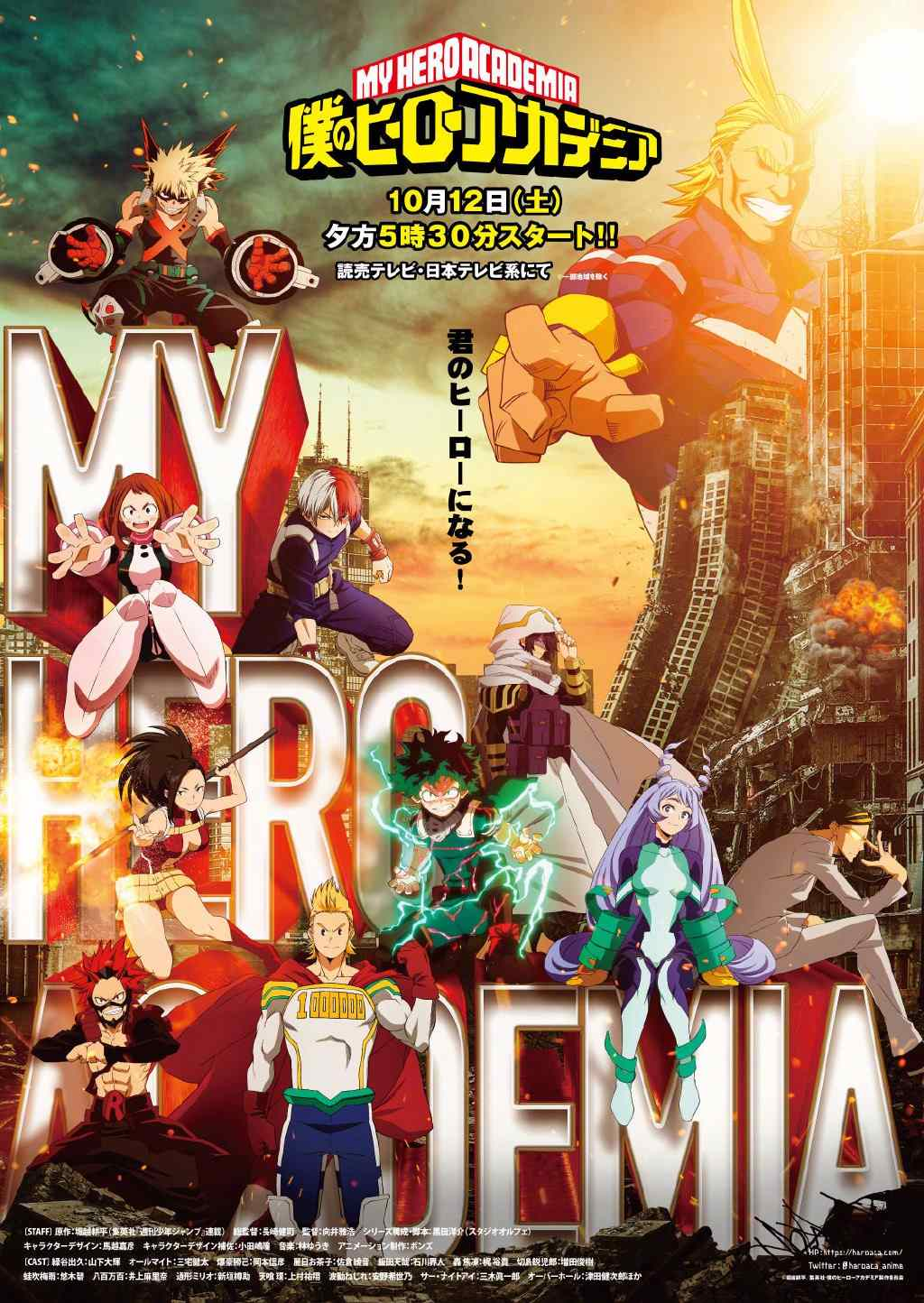 10月新番《我的英雄学院》第四季视觉图