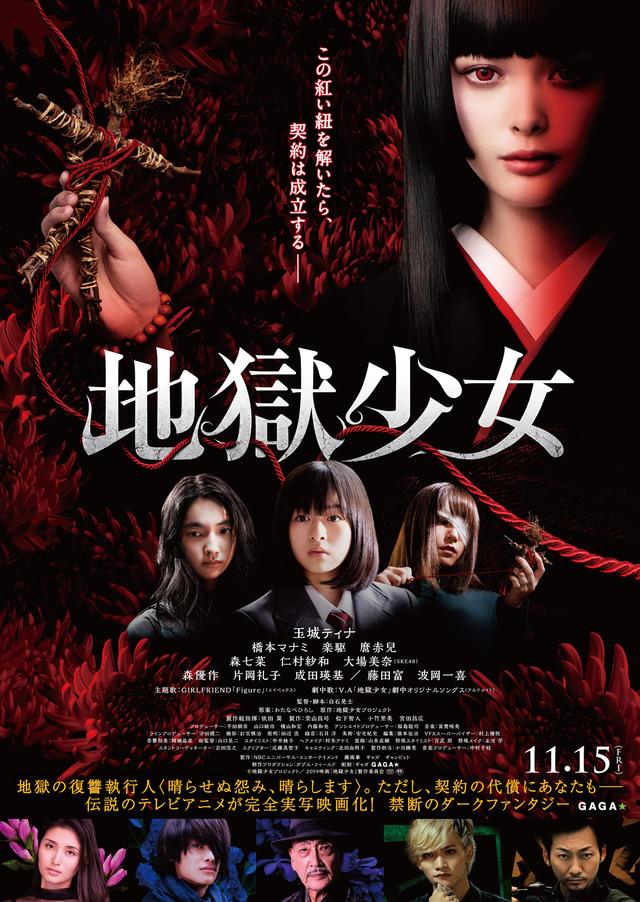 电影《地狱少女》正式预告片公开