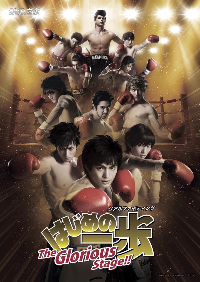 舞台剧《第一神拳》公开宣传图与演员信息