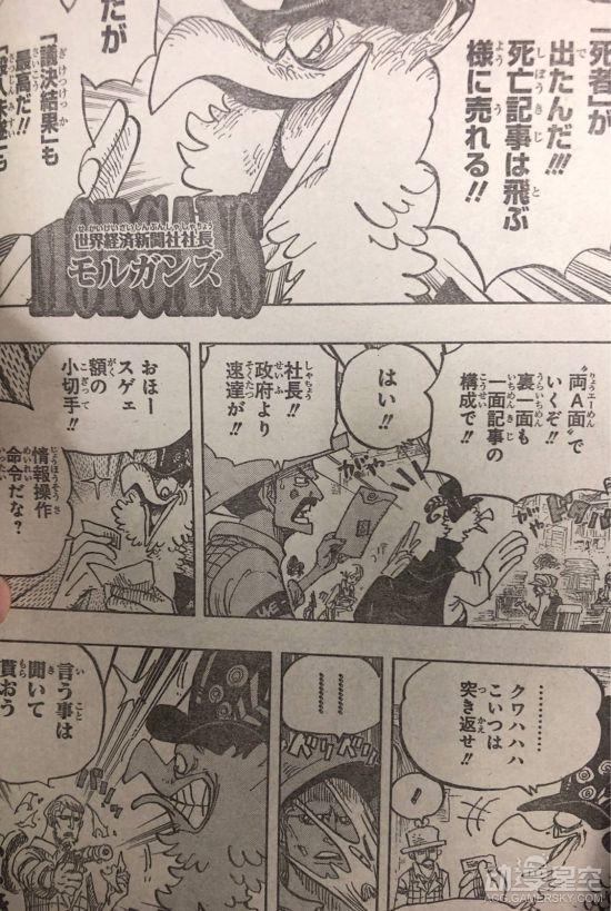 """《海贼王》956话情报:战场转移 """"大新闻""""频出"""