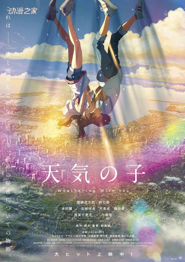 剧场版《天气之子》将在日本上映4D版!新海报一并公开