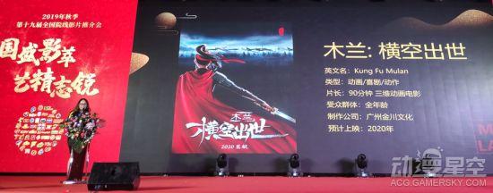 动画电影《木兰:横空出世》首次亮相 侠义木兰霸气登场