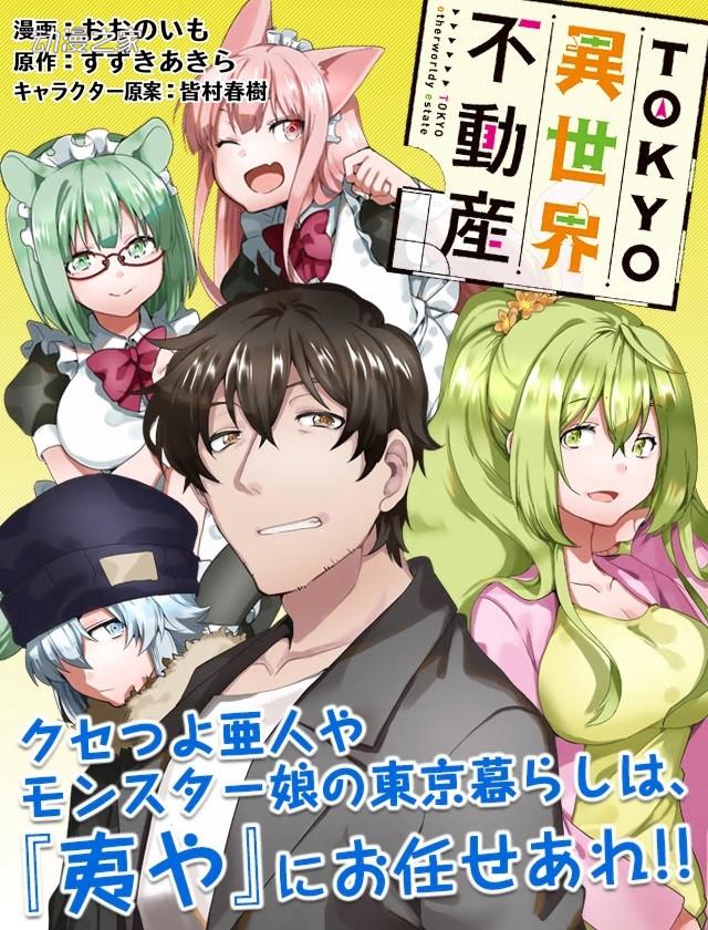 轻小说《东京异世界不动产》漫画化并开始连载