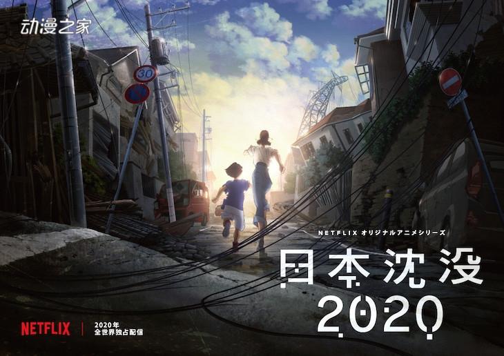 汤浅政明《日本沈没2020》Netflix动画化