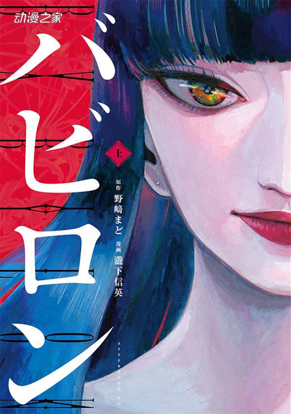 小说《巴比伦》漫画版上下卷发售