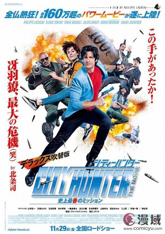经典再改编!法国版《城市猎人》公布日语豪华配音!