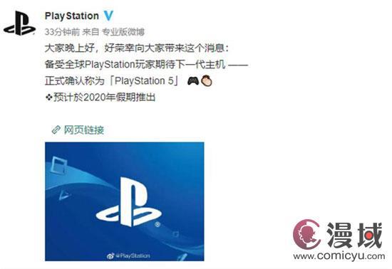 官宣!索尼宣布PS5将于2020年年末发售!