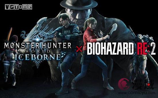 《怪物猎人世界:冰原》X《生化危机2重制版》联动详情公开