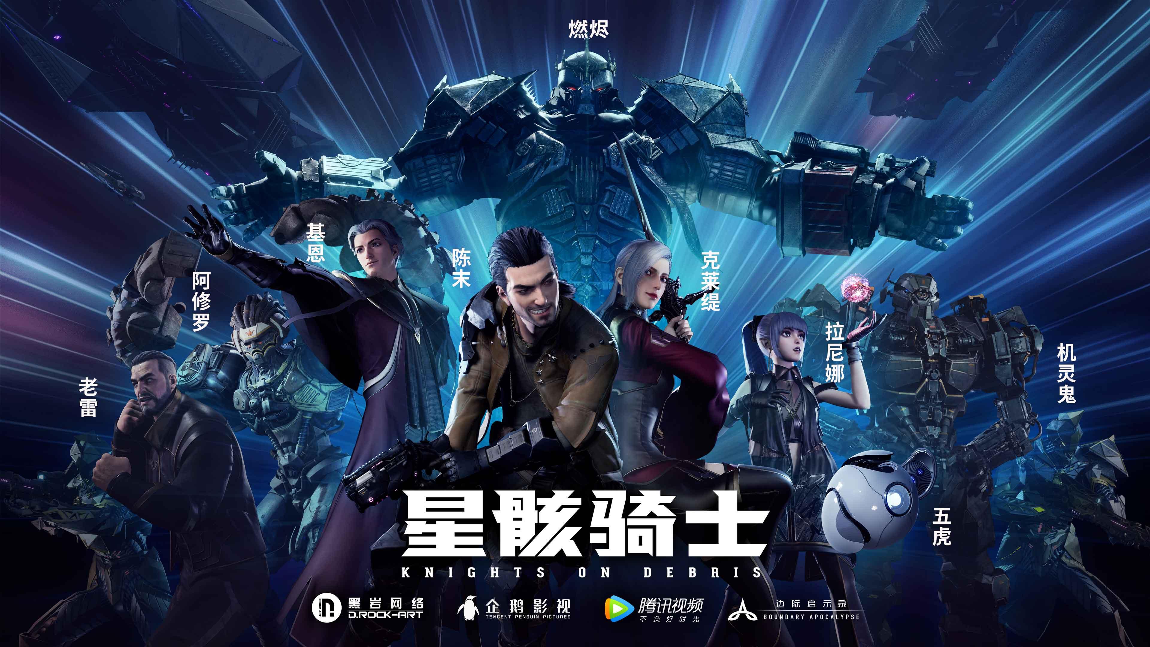 我们是尘埃 也是英雄丨CG科幻动画《星骸骑士》热血骑士,星际启航!