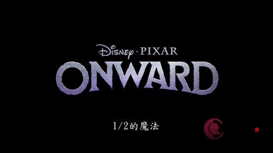 皮克斯最新力作《1/2的魔法》公布中文预告 探求魔法世界的奥秘
