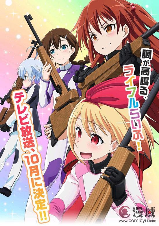 动画《美妙的步枪》即将开播 公布映前最新消息