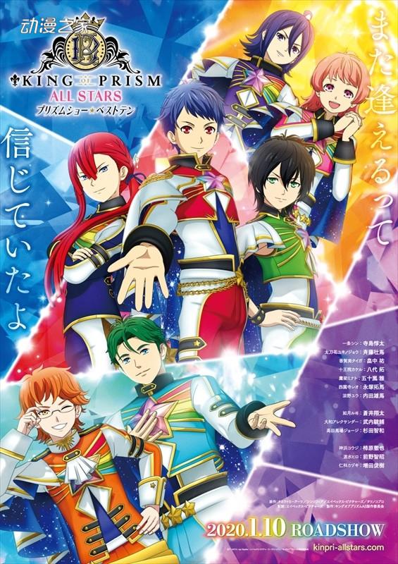 剧场版《KING OF PRISM ALL STARS》预告片公开