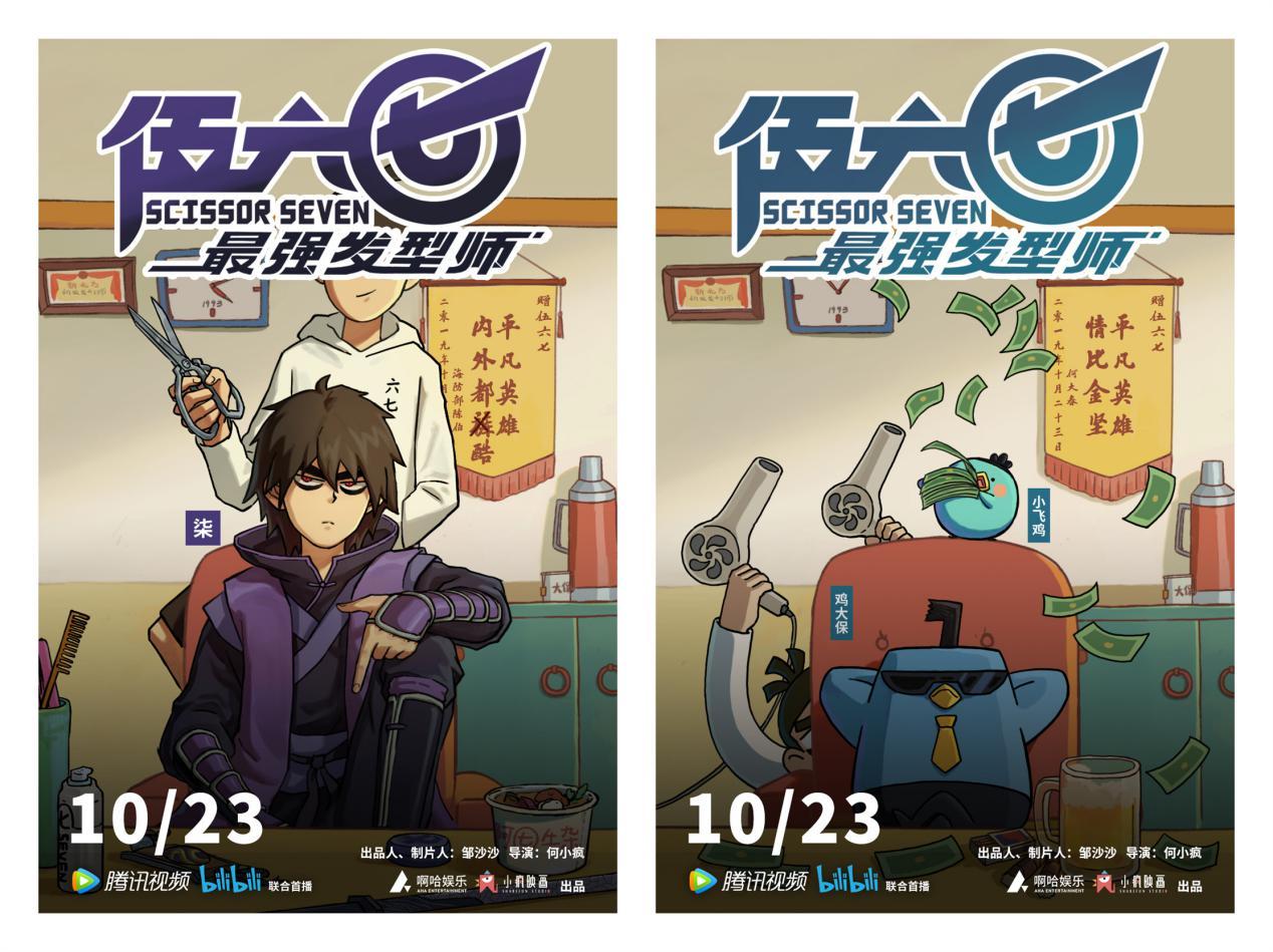 啊哈娱乐旗下国产高分动画《刺客伍六七》更名 第二季定档10月23日上线