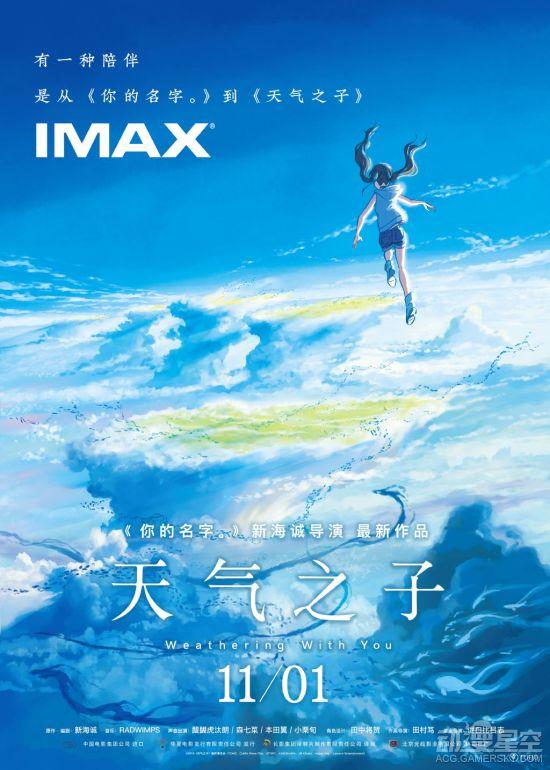 《天气之子》公开全新中文海报 唤醒爱与勇气
