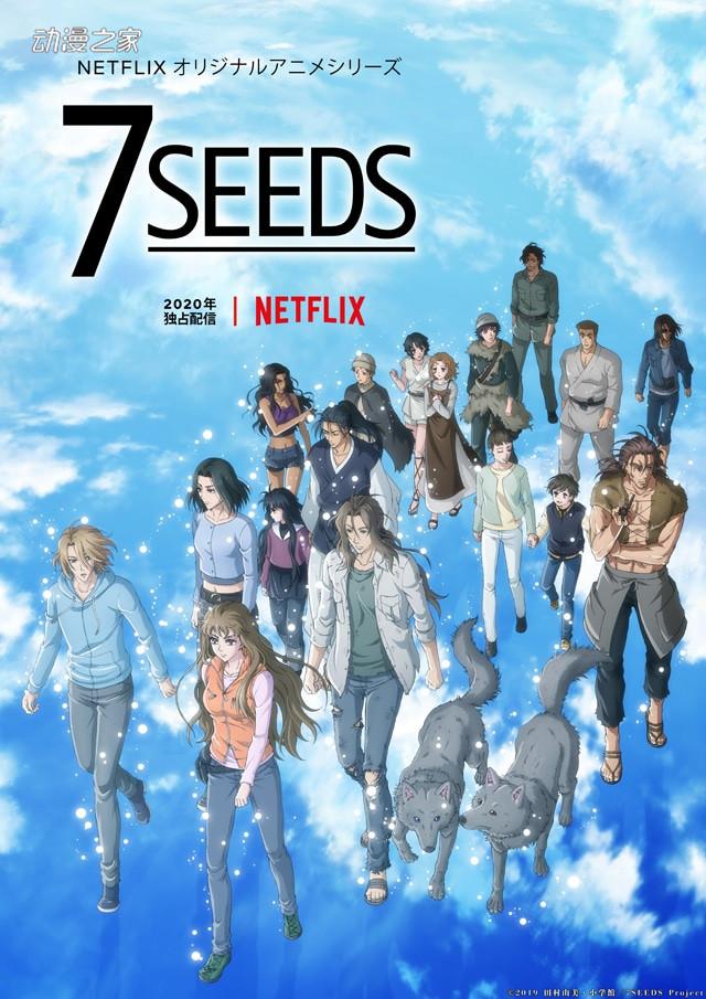 动画《7SEEDS》第二季制作决定!特报PV公开