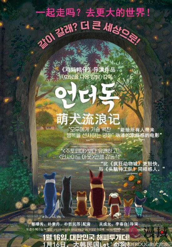 韩国动画电影《Underdog》获第13届亚太电影大奖提名