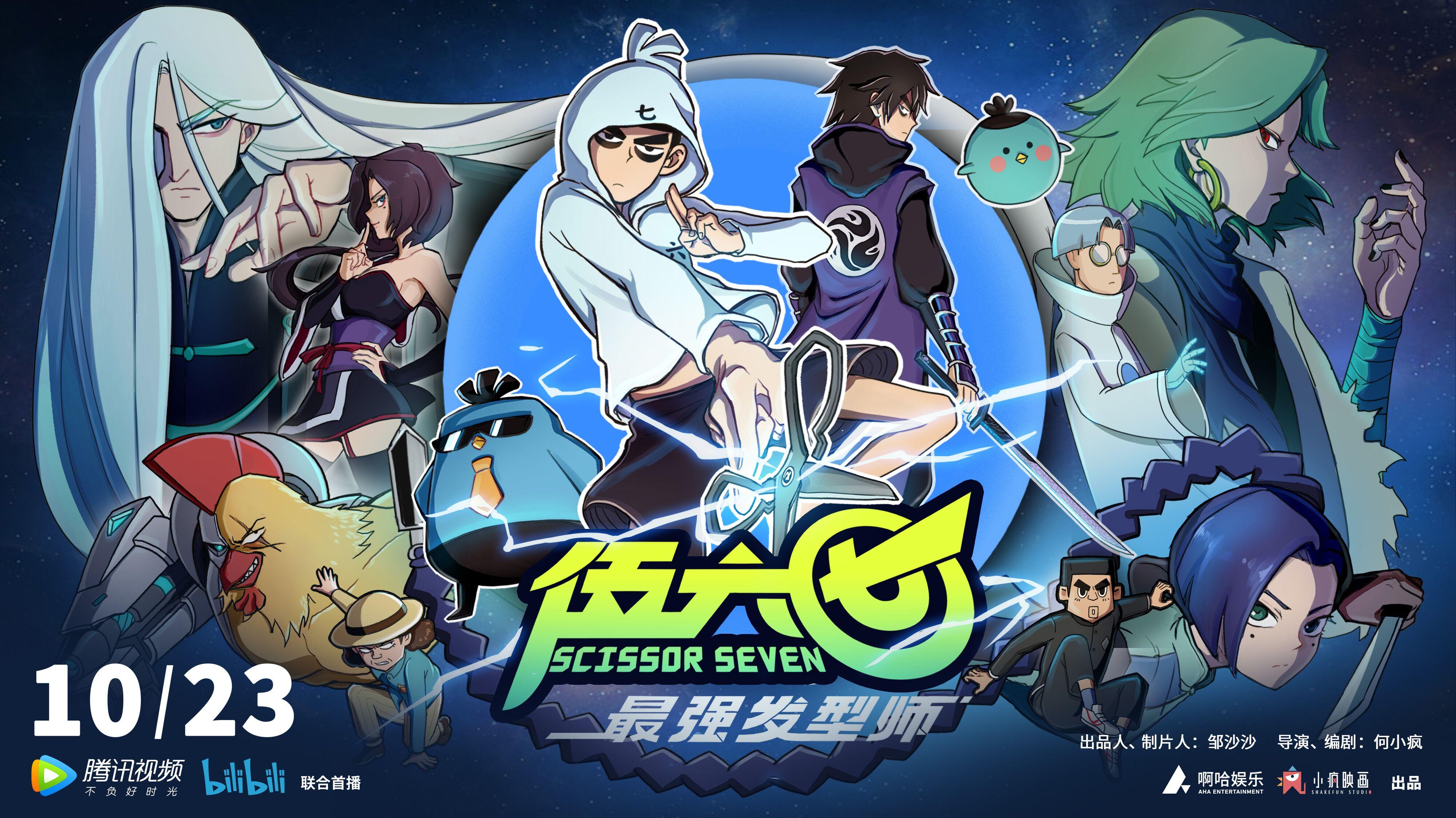 啊哈娱乐旗下高分动画《伍六七》第二季开播 平凡英雄伍六七热血归来
