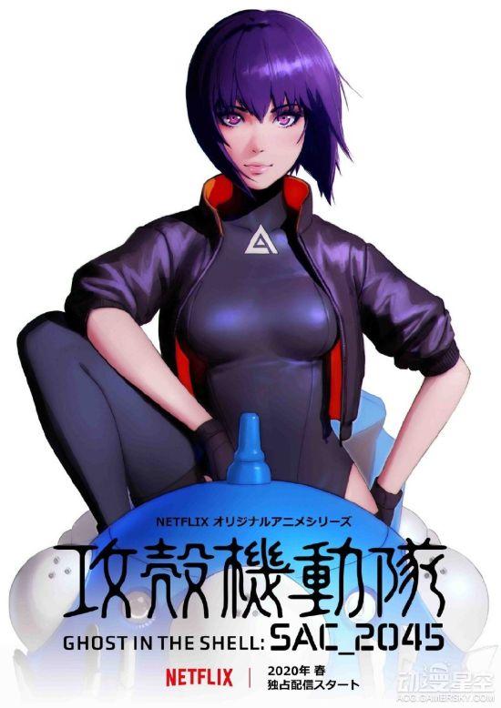 3DCG动画《攻壳机动队:SAC_2045》先导PV 2020年春季开播