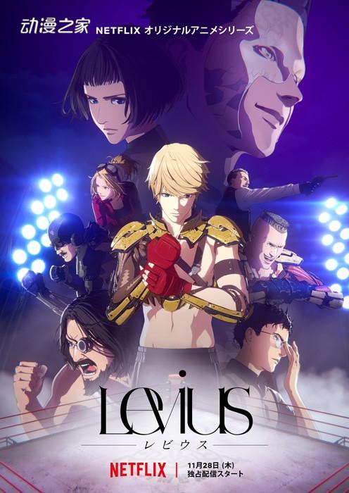 动画《Levius》11月28日开播!新宣传图与PV公开