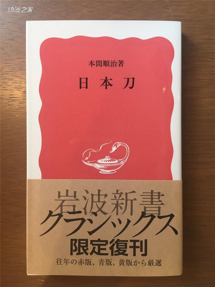 《日本刀》时隔76年复刊!编辑部:需归功于《刀剑乱舞》