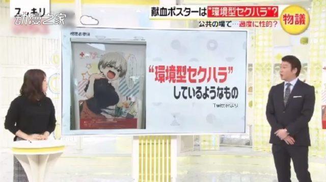 宇崎酱原作者:日本电视台在遭拒绝后依然使用作图