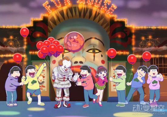 《阿松》剧场版联动《小丑回魂》 奇妙的共通点