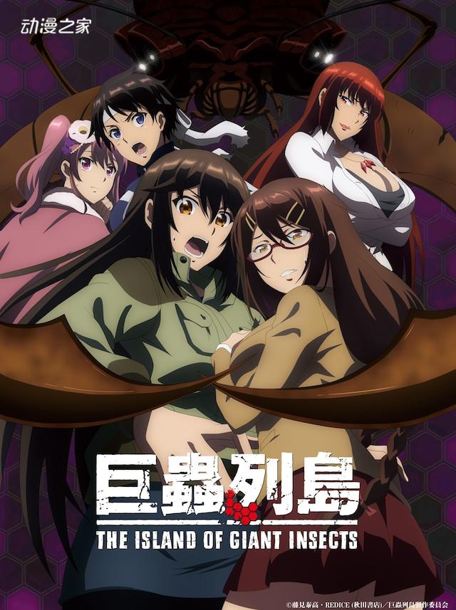 剧场版动画《巨虫列岛》1月上映决定!