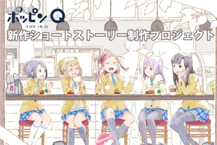剧场版动画《POP IN Q》为制作续篇小说众筹中