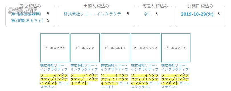 索尼在日本注册PS6到PS10的商标!