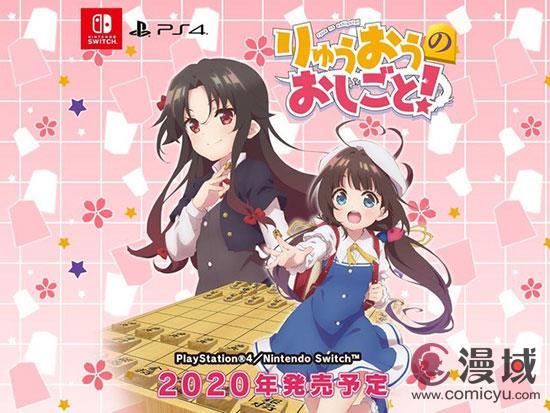 《龙王的工作!》游戏将在明年2月推出