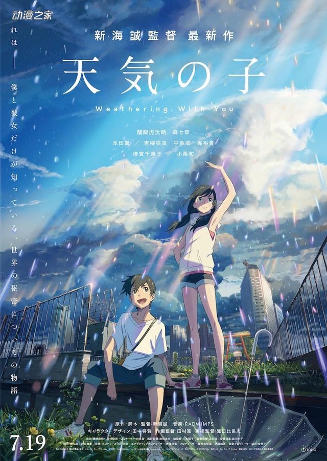 《天气之子》国内首周末票房1.5亿元!日本推出同作COSAV作品