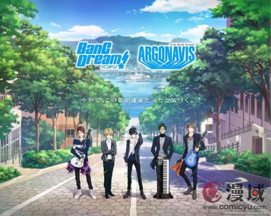 《ARGONAVIS from BanG Dream!》宣布TV动画化与游戏化决定!